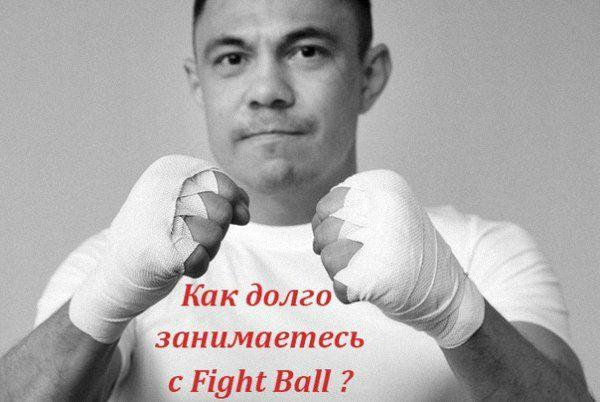 Как долго занимаешься с fight ball